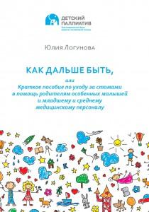 Обложка_книги_Логунова