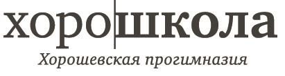 хорошкола логотип-короткий
