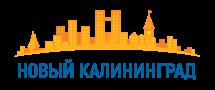 Новый Калининград лого