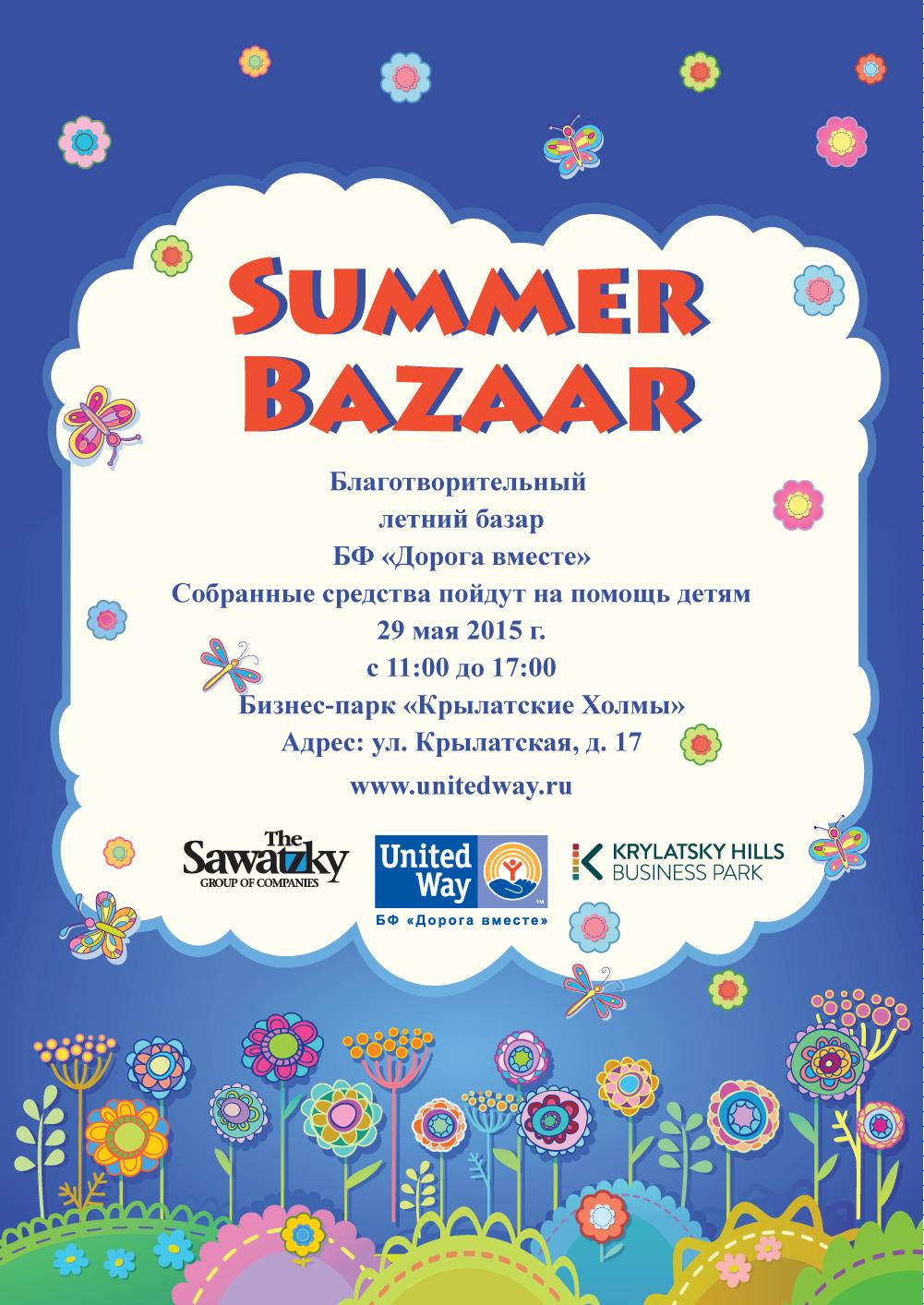 summer_web_ru-1