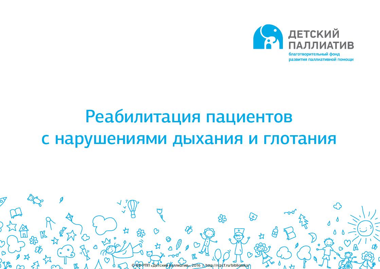 Реабилитация пациентов с нарушениями дыхания и глотания