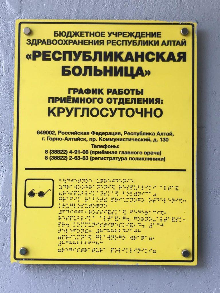 Горно Алтайск